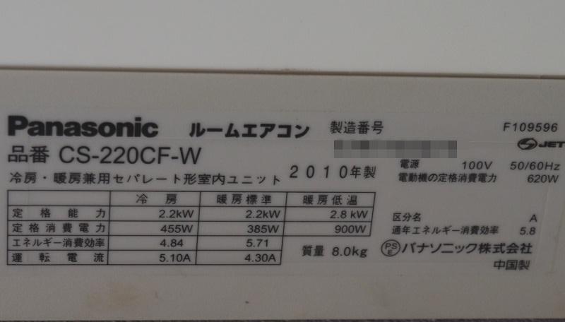 計算 量 消費 電力